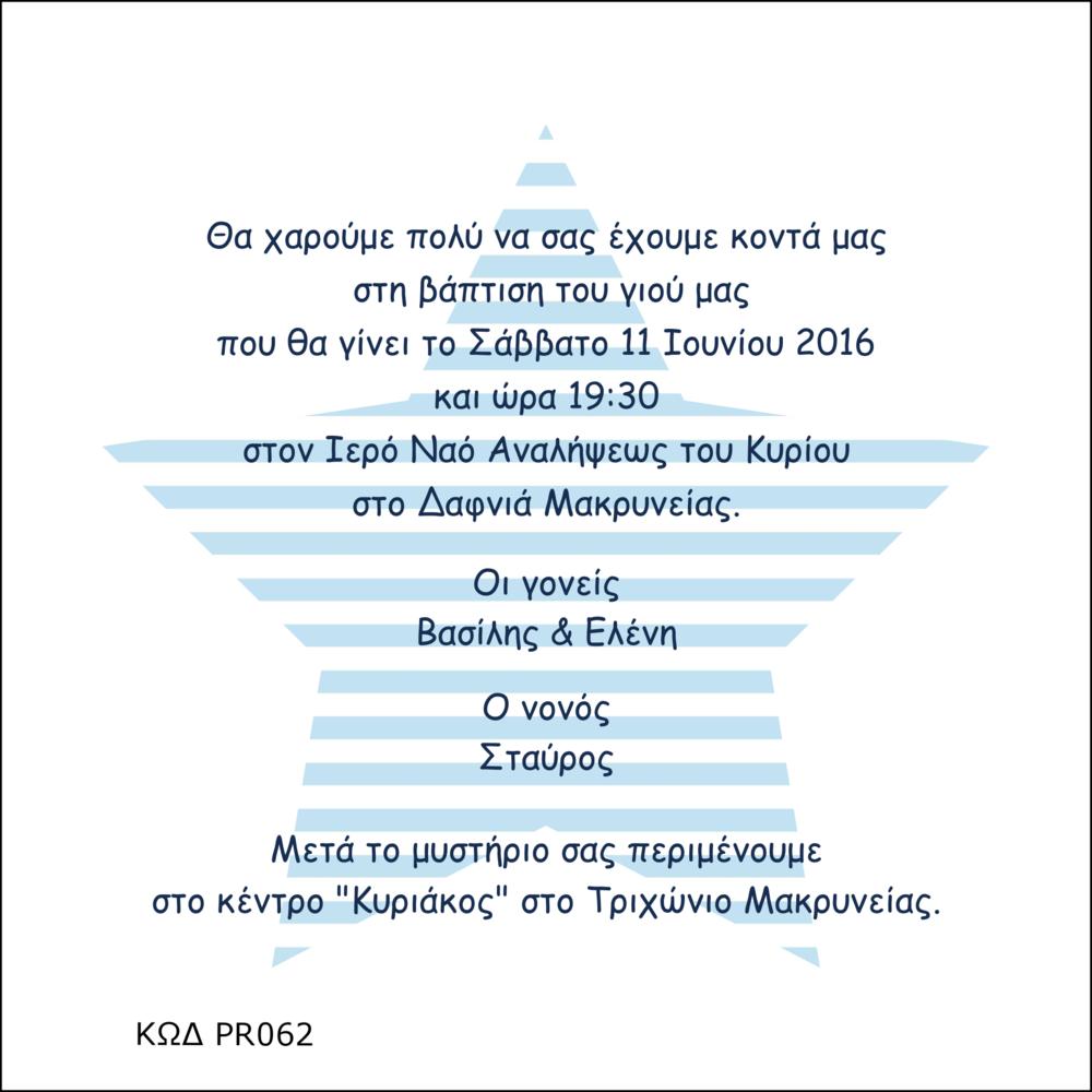 Προσκλητήριο με θέμα αστέρι: ΚΩΔ PR062