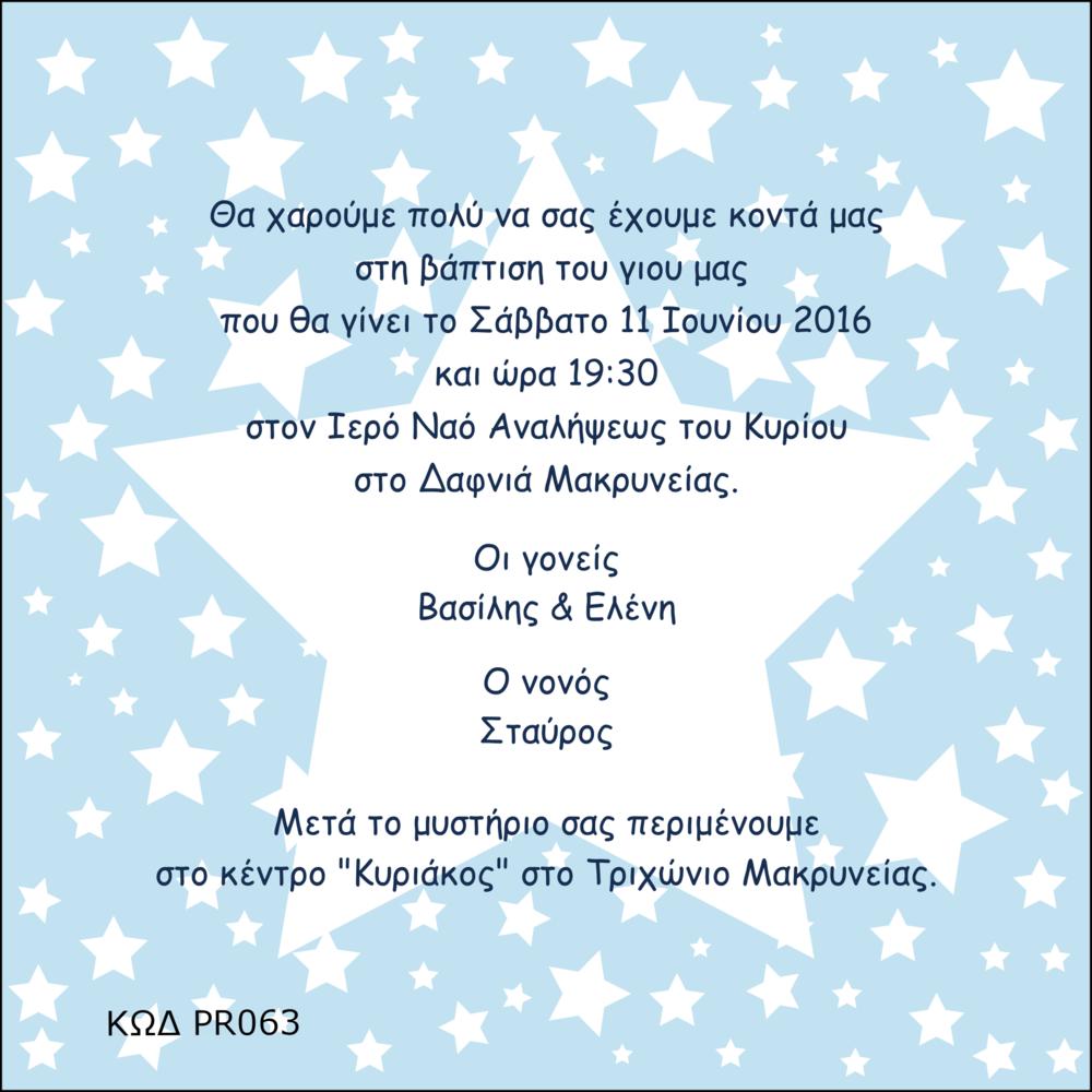 Προσκλητήριο με θέμα αστέρι: ΚΩΔ PR063