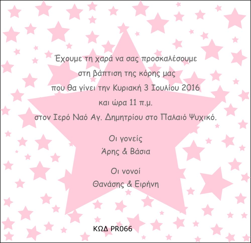 Προσκλητήριο με θέμα αστέρι: ΚΩΔ PR066