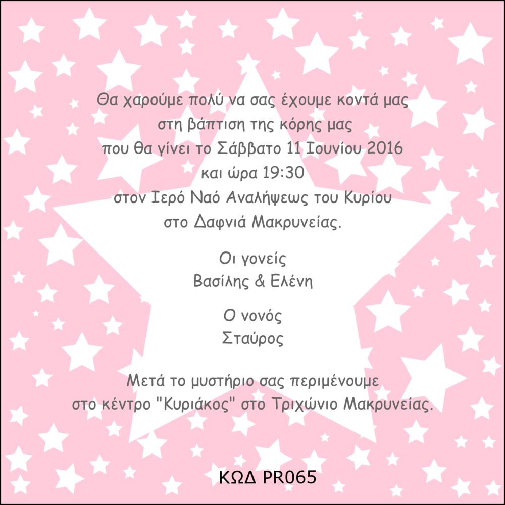 Προσκλητήριο με θέμα αστέρι: ΚΩΔ PR065