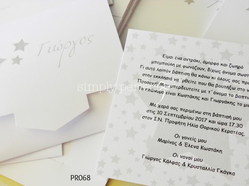 Προσκλητήριο με θέμα το αστέρι: ΚΩΔ PR068 rfect.gr/prosklitiria/http://www.simplyperfect.gr/prosklitiria/