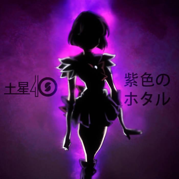 """土星4IO - """"紫色の ホタル"""""""