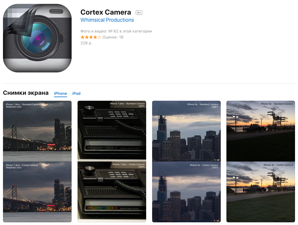 cortex camera for iphone