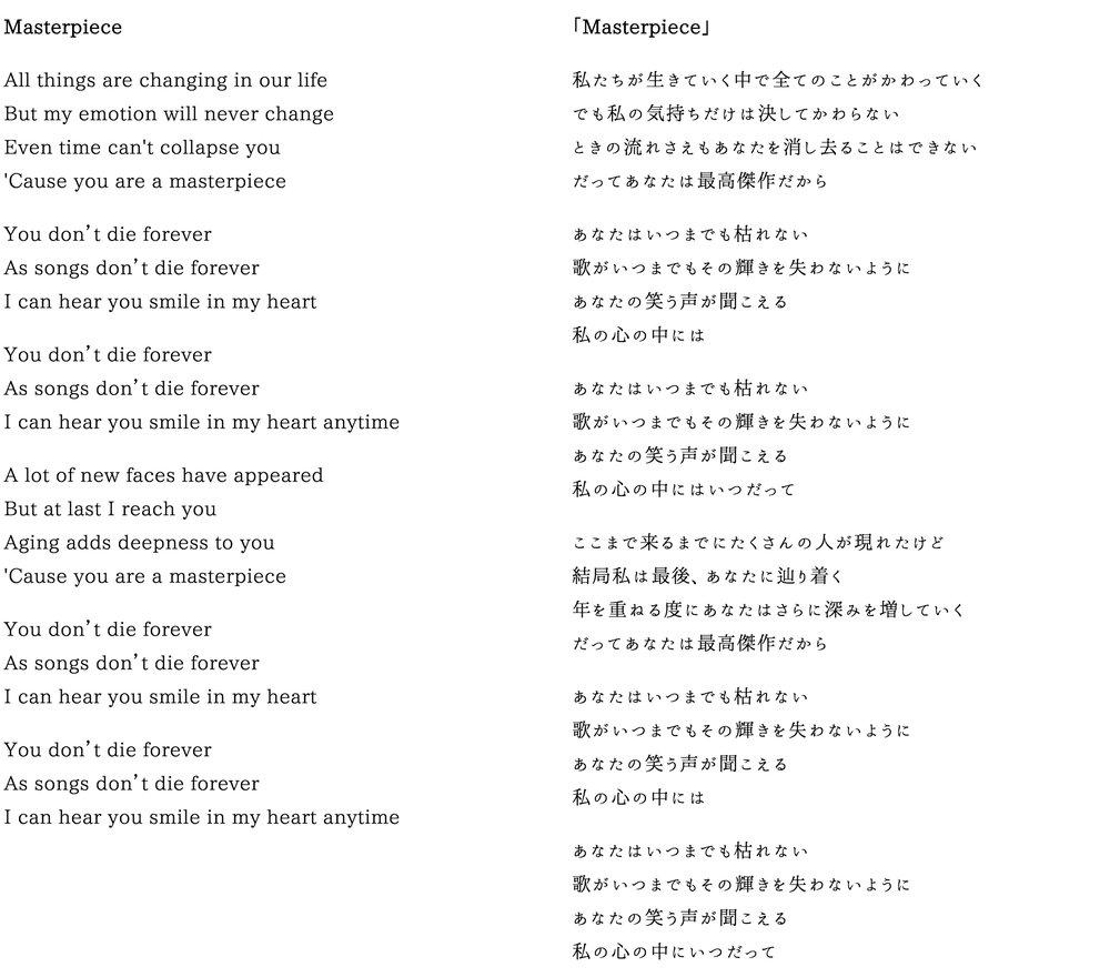 Masterpiece-Lyric-edited.jpg
