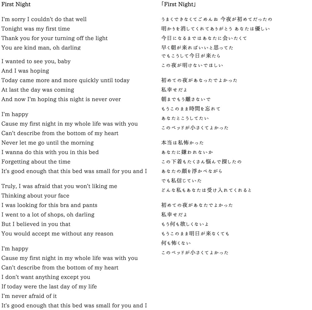 First-Night-Lyric-for-Web.jpg
