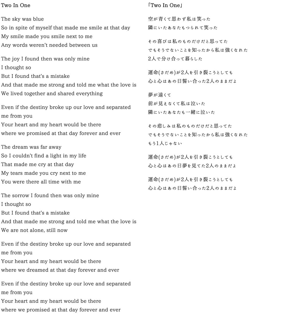 Two-In-One-Lyric-for-Web.jpg