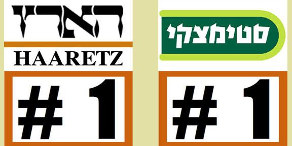 numberOneBestsellerInIsrael