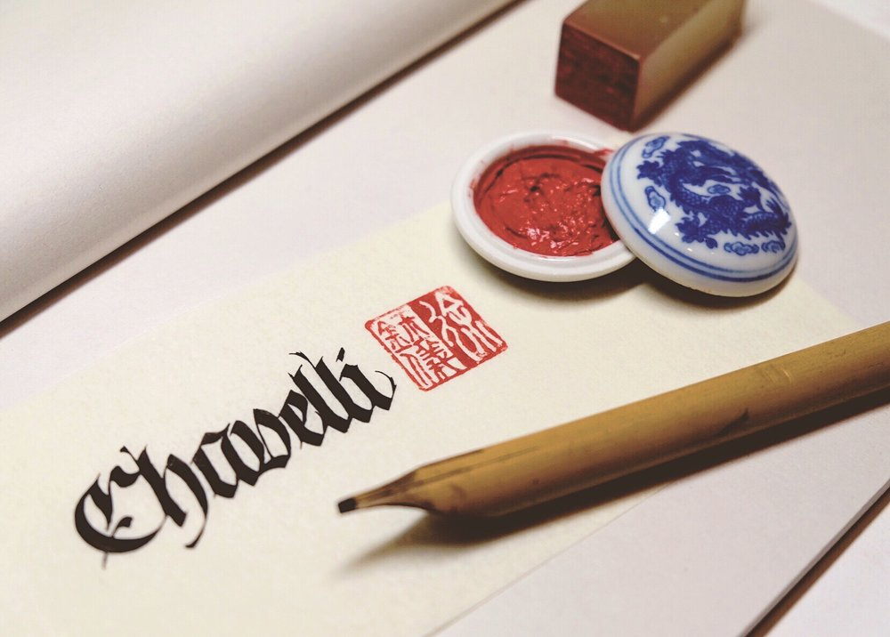 Blackletter Fraktur calligraphy with traditional Chinese seal in vermillion ink by Chavelli // www.chavelli.com