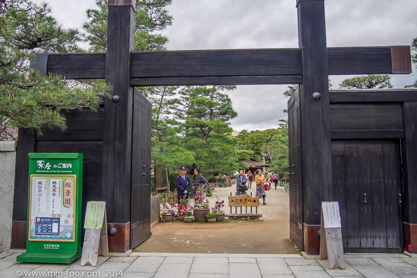 Shukkeien entrance