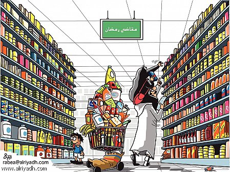 Ramadan Grocery Shopping   Source