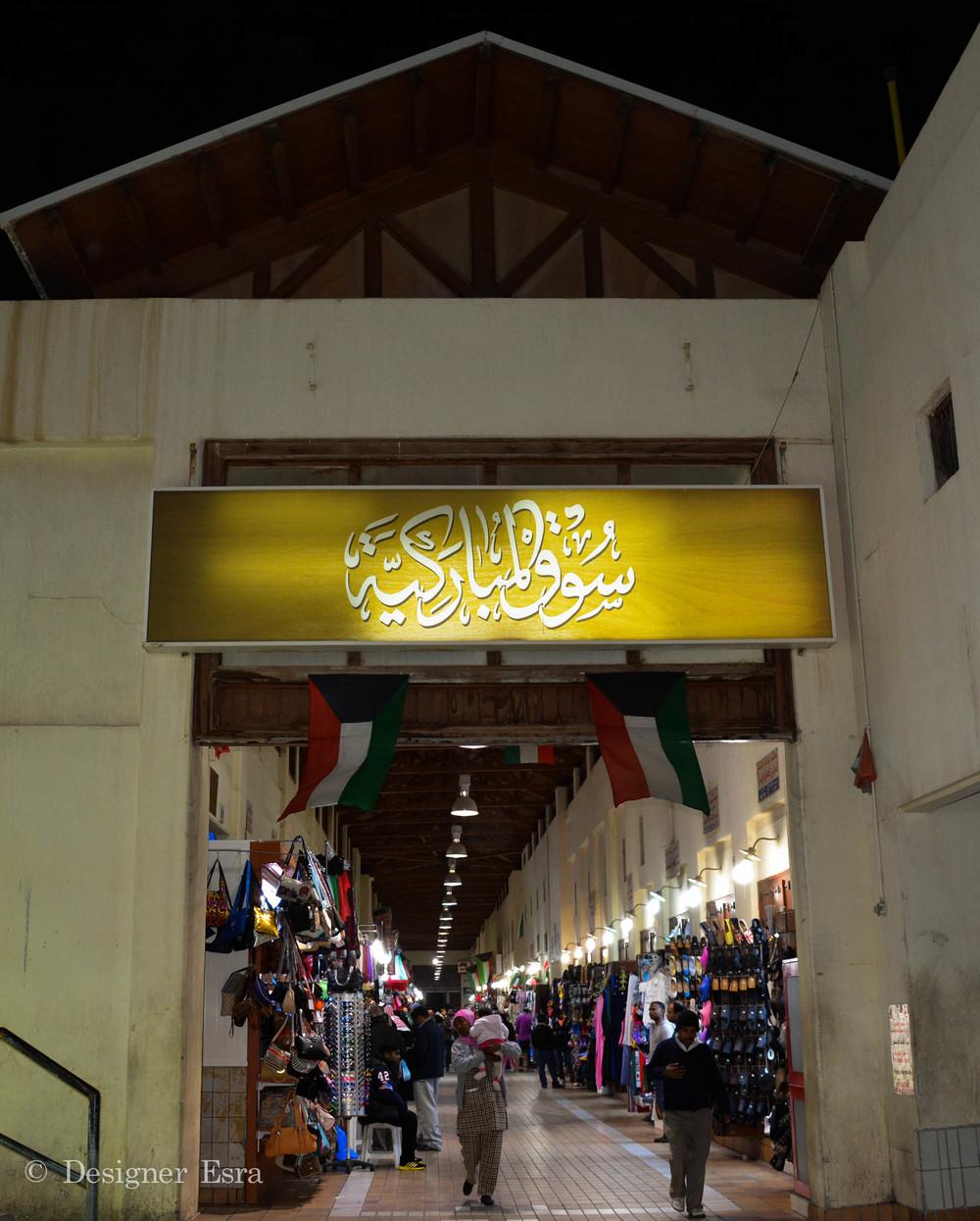 Souq Almubarkiah, Kuwait