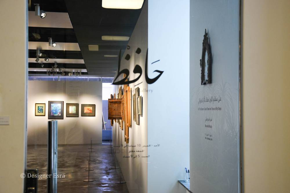 Hafiz Gallery in Jeddah حافظ غاليري