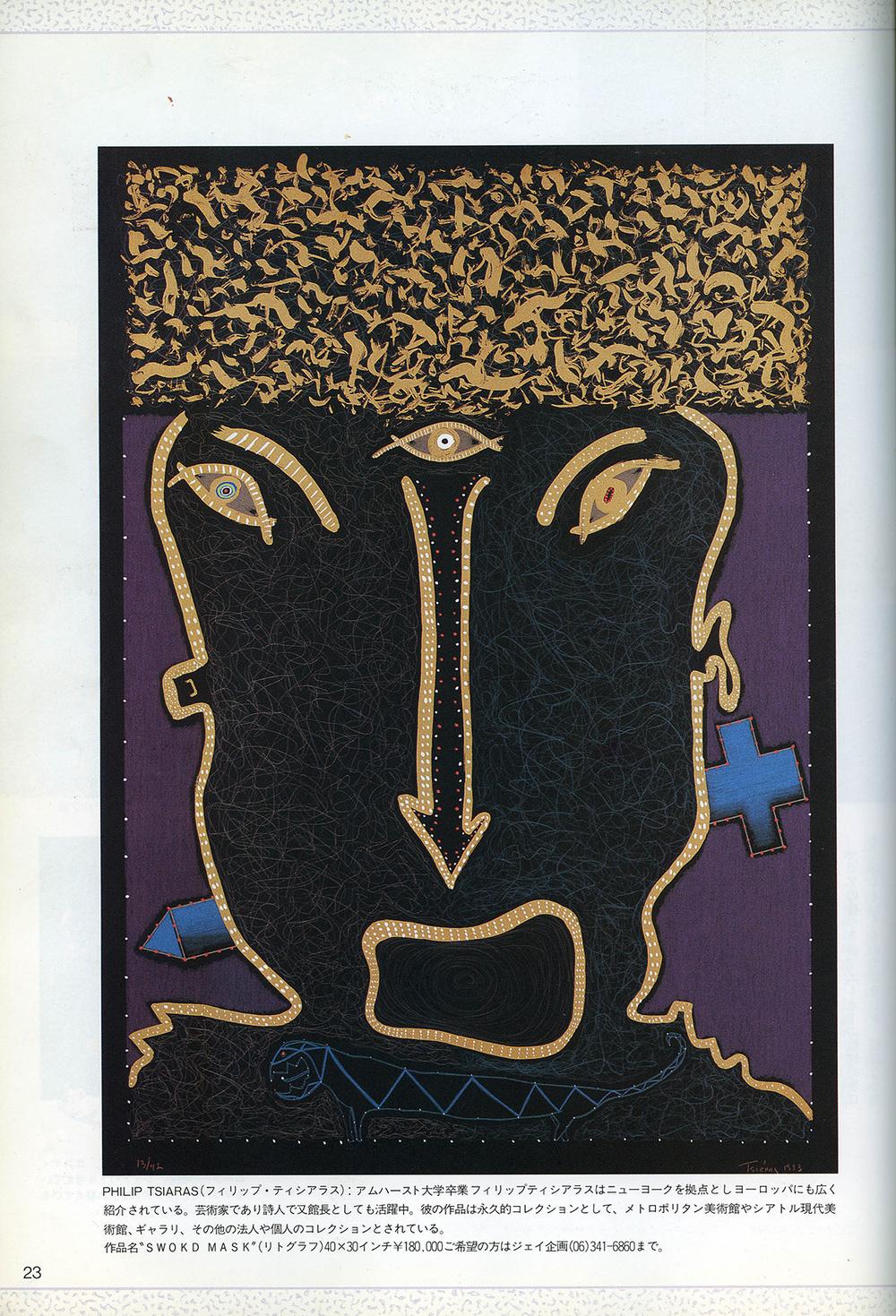 johoen-1990-pg1.jpg