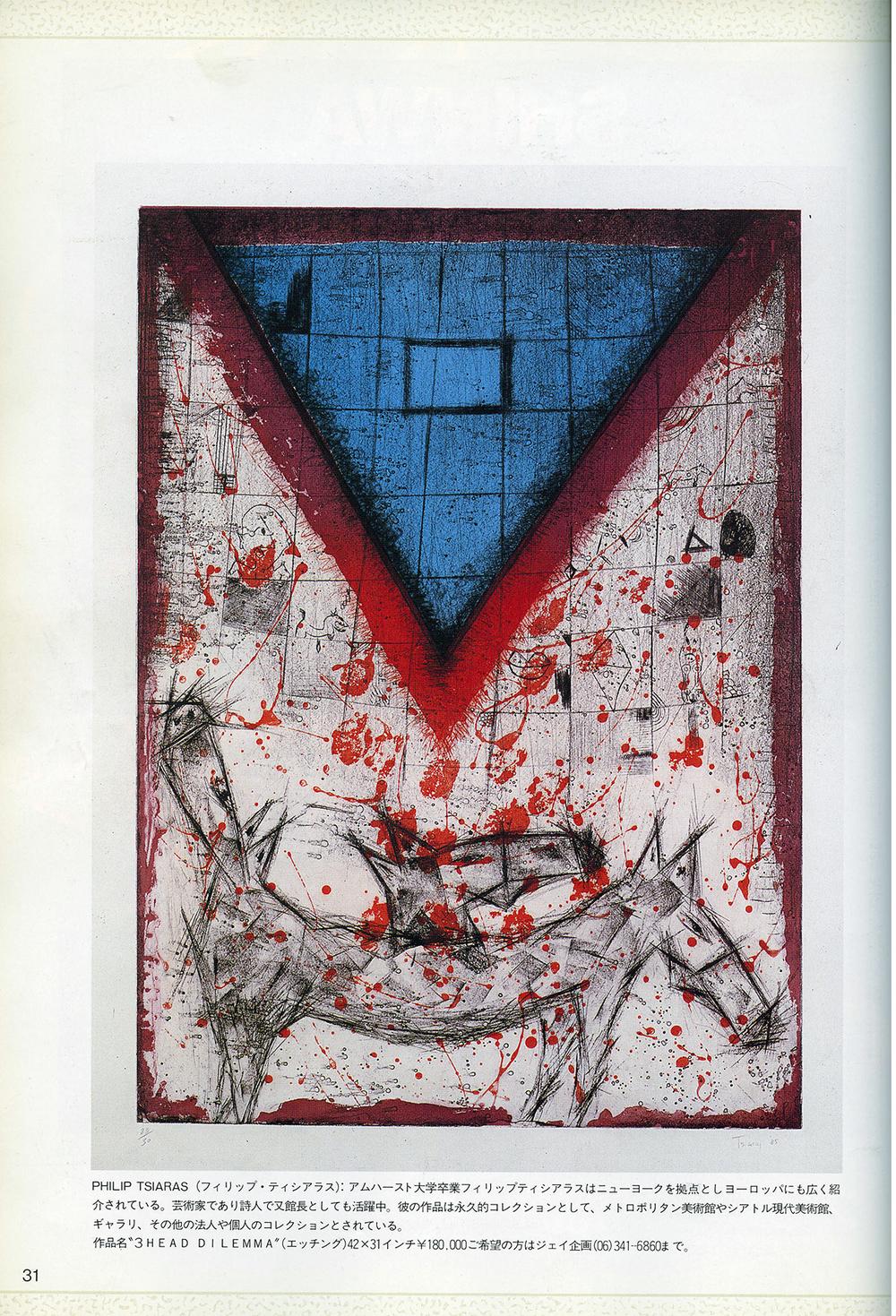 johoen-1990-pg2.jpg