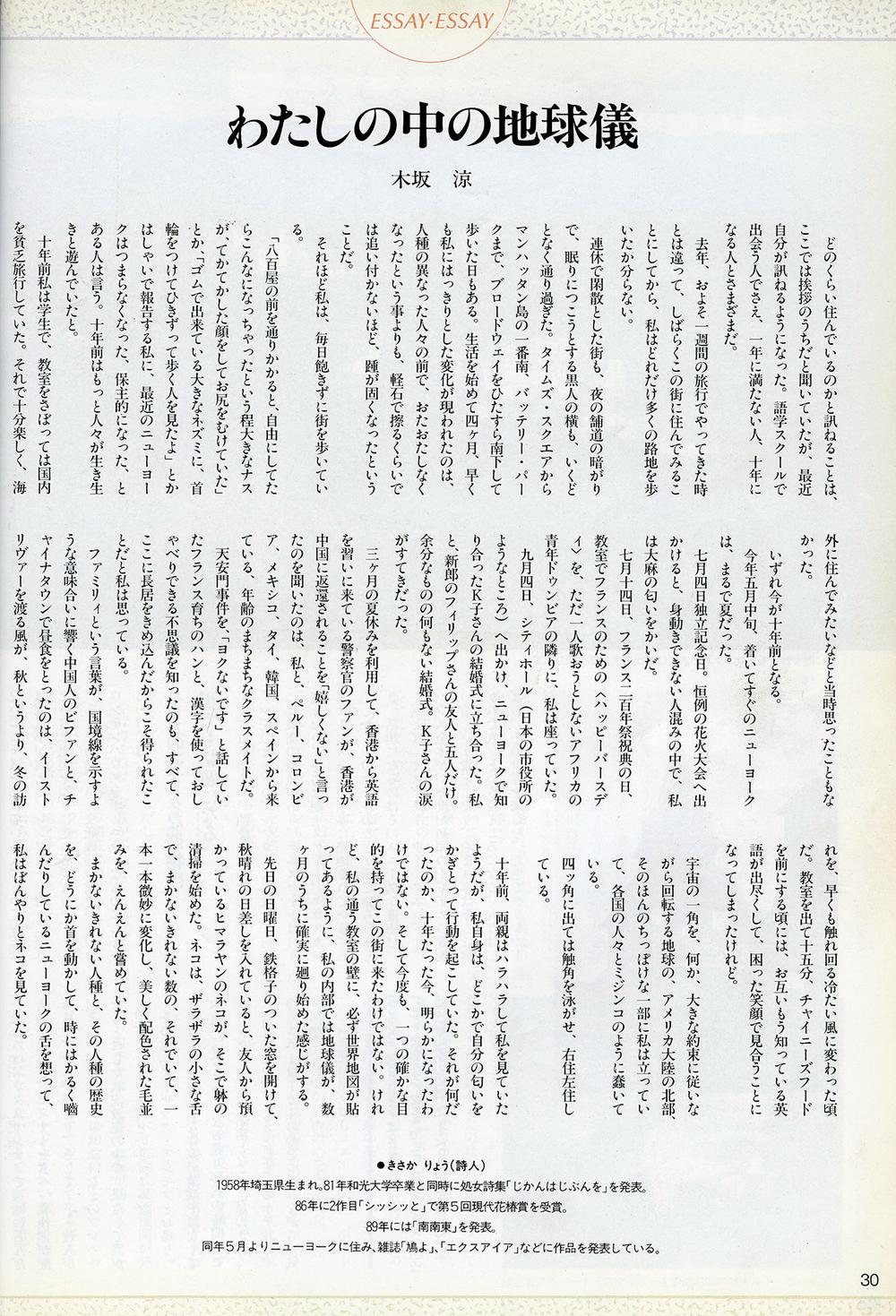 johoen-1990-pg4.jpg