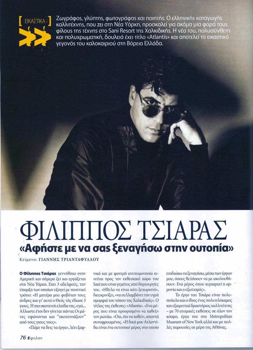 Epsilom-2006-page-1.jpg