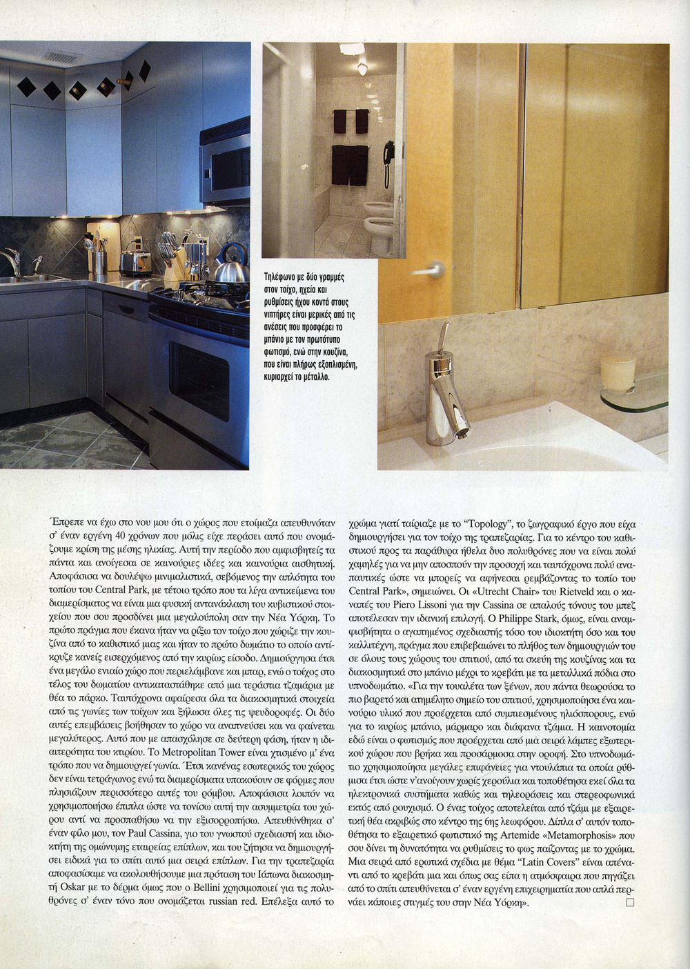 beaute-maison-autumn-99-pg5.jpg