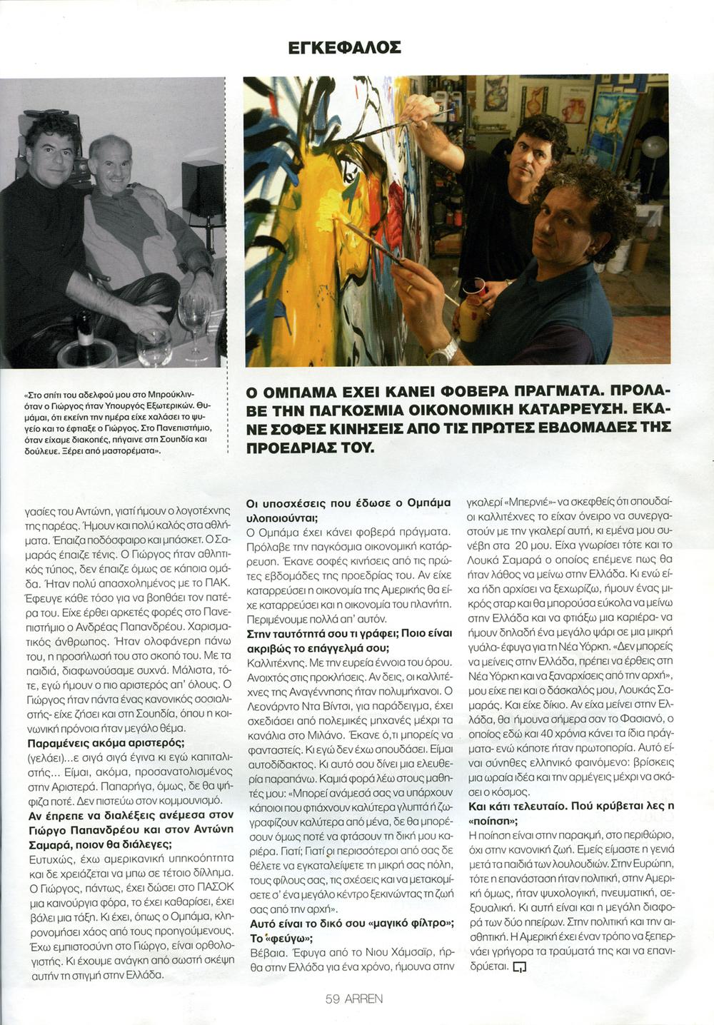Arren-aug-2010-pg04.jpg