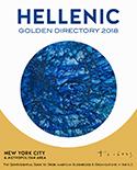 Hellenic Directory Cover Tsiaras 3.jpg