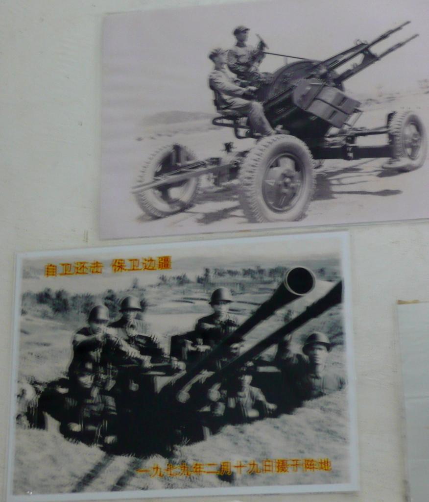 Commander of 100 men of a cannon brigade   高射炮 gāoshèpào