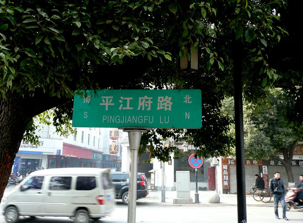 Pingliangfu Lu