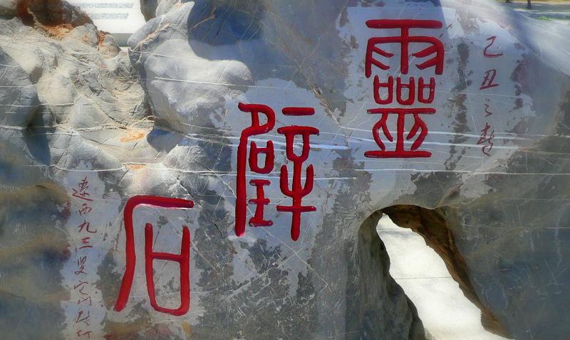 Ling Xi Shi