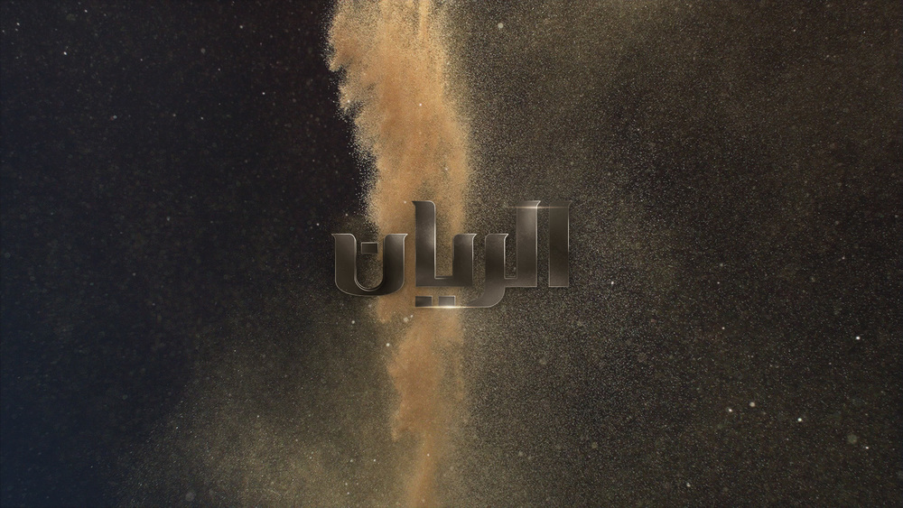 al_rayyan_1_4.jpg