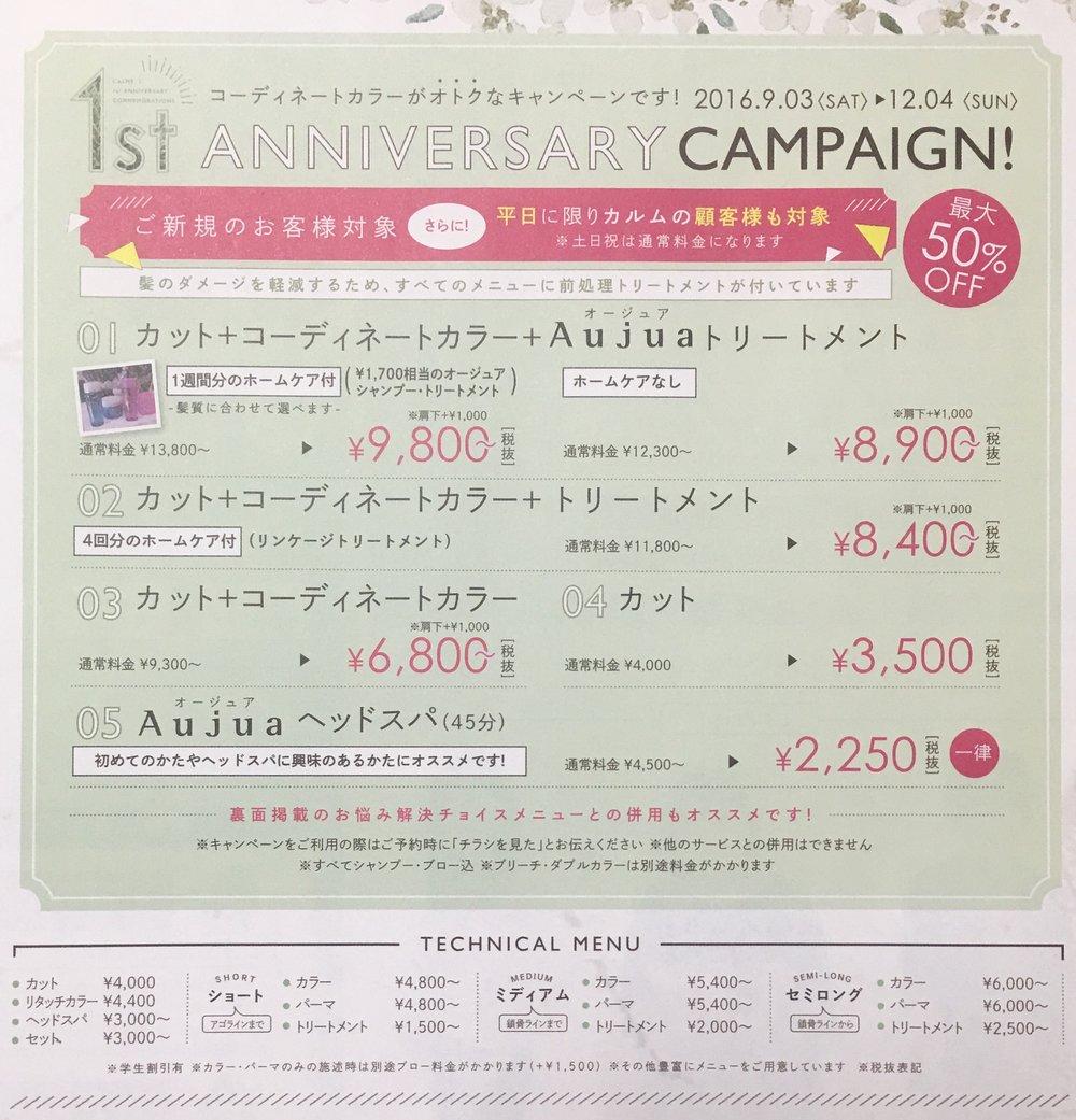 2016.9.03〈SAT〉▶︎ 12.04〈SUN〉期間限定キャンペーン‼︎