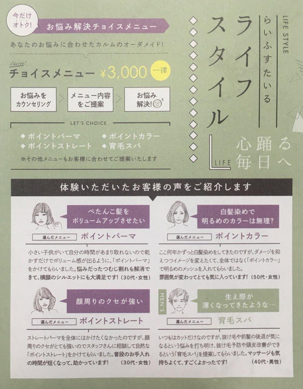 あなたのお悩みに合わせたチョイスメニューが一律¥3,000でできる!
