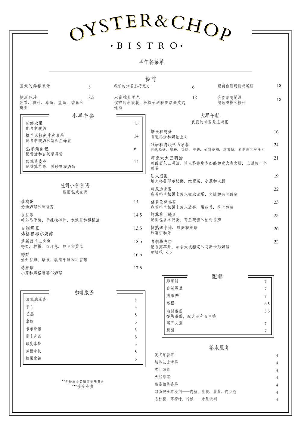 ONC menu Breakfast - chinese.jpg