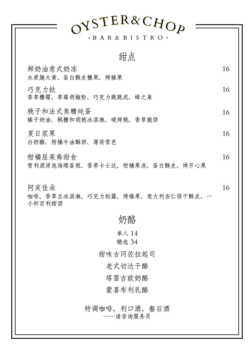 OC dessert - chinese.jpg