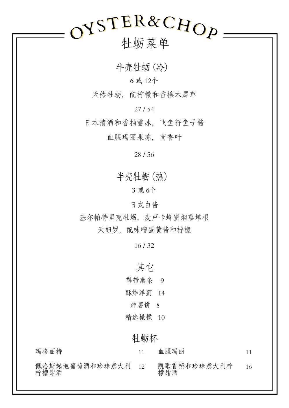 Oyster Menu 2017 - chinese.jpg