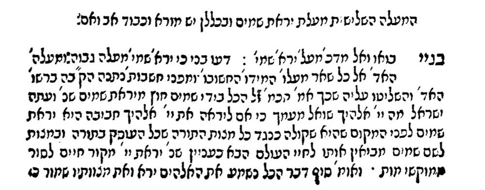 מעלת המדות, 1556
