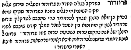 Sefer Ha'Arukh , Venice 1552.