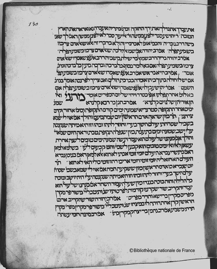 Avodah Zarah  7b-8a. Circa 14-15 century. From Paris, Bibliotheque Nationale. Suppl. Heb 1337.