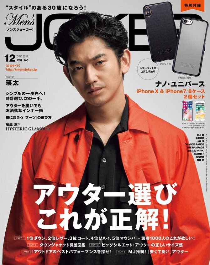 Men's Joker Dec 2017.jpg