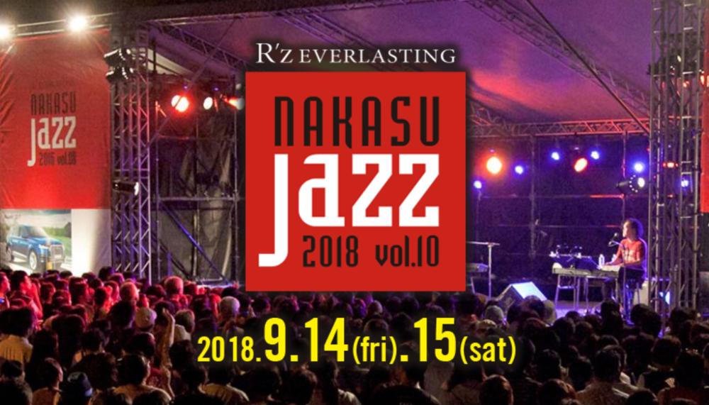 NAKASUJAZZ2018.jpg