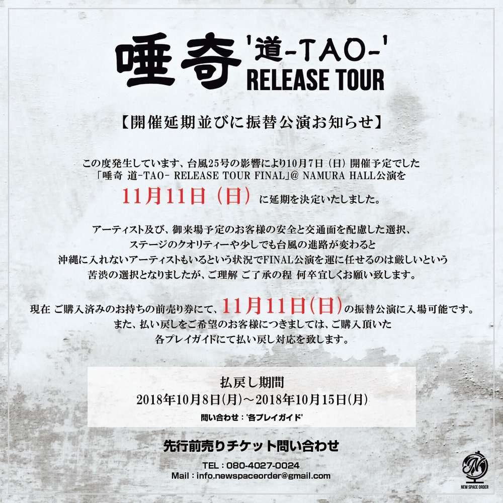 tao releasefinal news.jpg