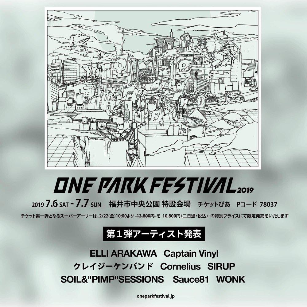 one_park_festival.jpg