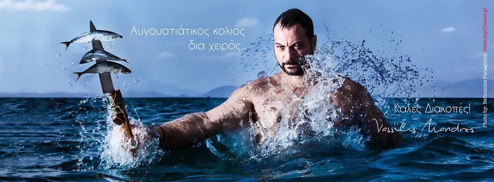 Vassilis Mandros
