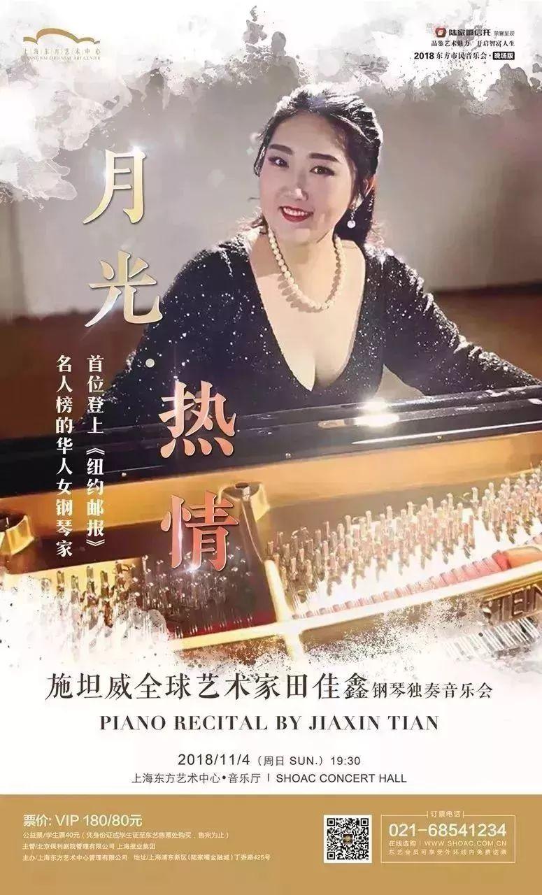 在观众的万般期待中,佳鑫用一首有着非常纯真且质朴旋律的《小星星变奏曲》开启了本场的音乐会 ▽  这是莫扎特于1778年所作;  这也是象征着小时候的旋律;  最重要的是,这段旋律里承载了她刚开始学琴时那份难以忘怀的感受。  音乐会上,佳鑫再次弹起这首曲子,希望和所有的你们都能够一起回望过去,一起感受那个时间里的佳鑫。