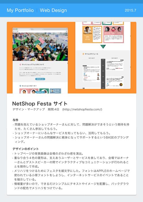 lp-4-netshopfesta.png
