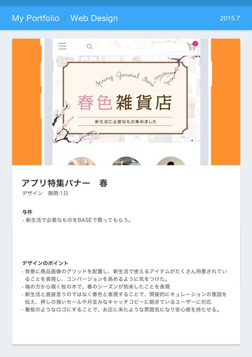 banner-1-spring.png