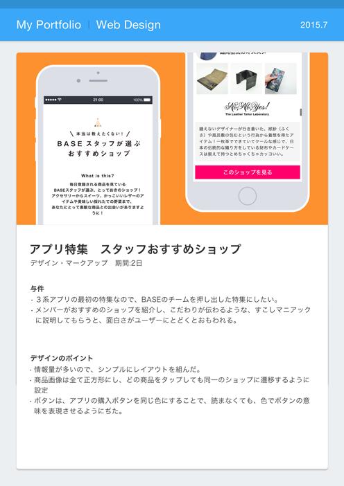 app-1-staff.png