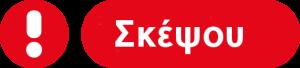 skepsouthink-300x68.png
