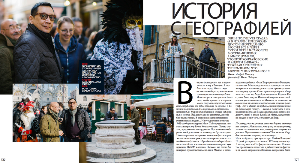 Egor Kochalovsky and Andrew Bilzho during Venice carnival, Marie Claire issue 04/2017