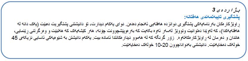 Kurdish option 3.PNG