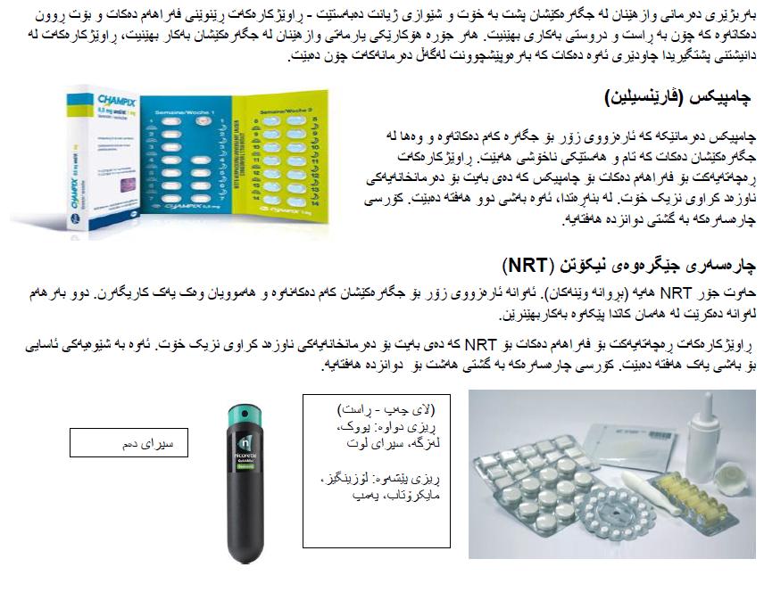 Kurdish medication 1.PNG