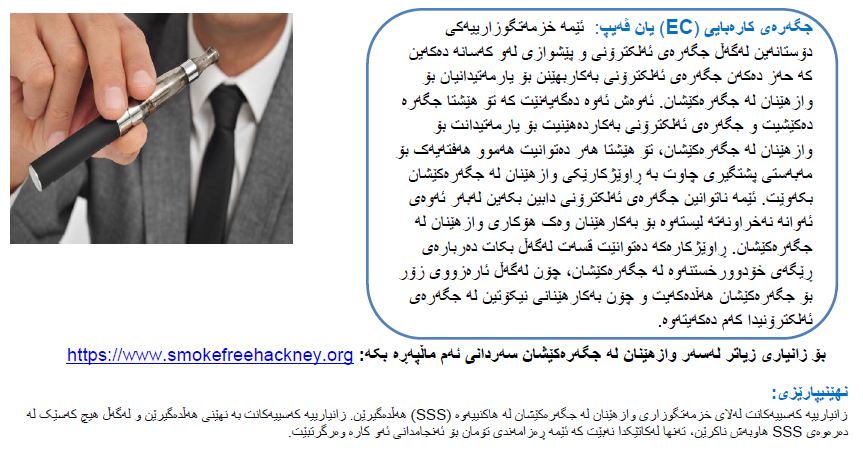 Kurdish medication 2.PNG