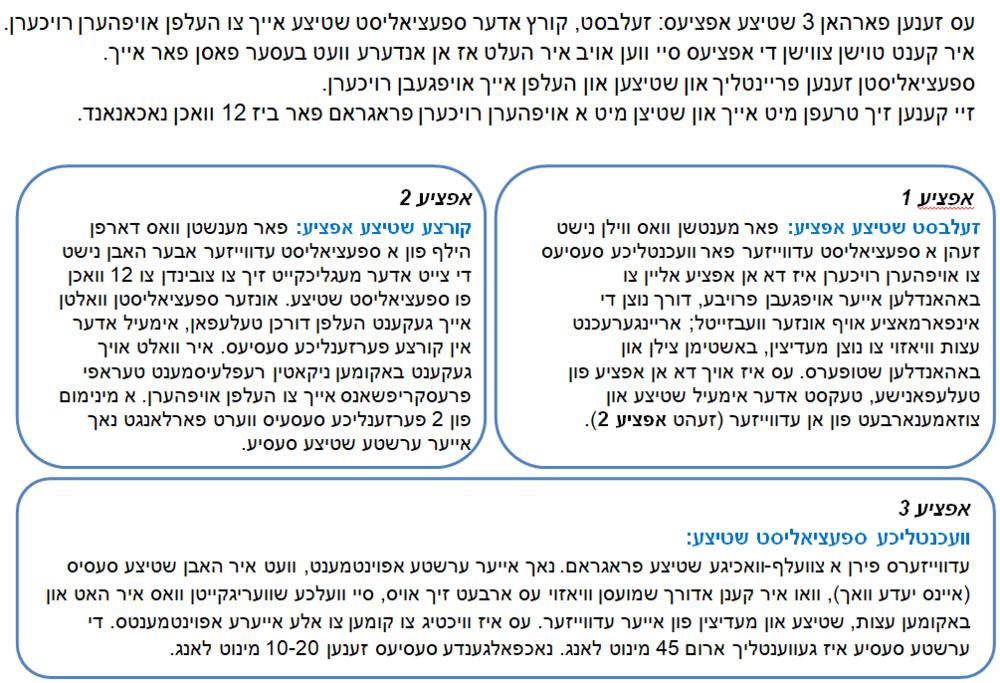 Yiddish Options.PNG